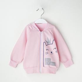 """Бомбер Крошка Я """"Любимая малышка"""", розовый, 24 р, 68-74 см"""
