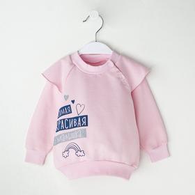 """Джемпер Крошка Я """"Любимая малышка. Красивая"""", розовый, 24 р, 68-74 см"""