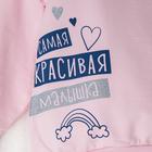 """Джемпер Крошка Я """"Любимая малышка. Красивая"""", розовый, 26 р, 74-80 см - фото 105711620"""