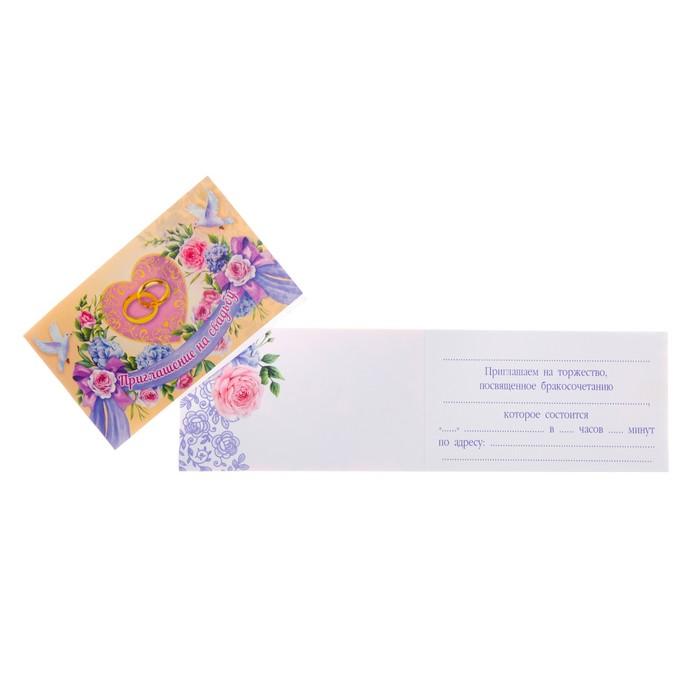 """Приглашение """"На свадьбу"""" цветы, голуби"""