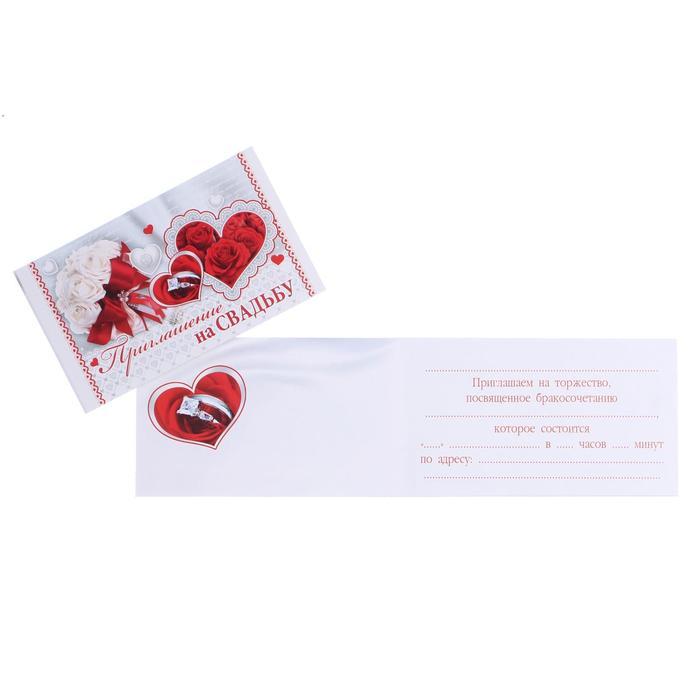 """Приглашение """"На свадьбу"""" красные и белые розы"""