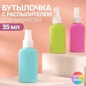 Bottle d/storage with spray 35ml COLOR d3*9.5 cm MIX