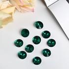 """Декор для творчества пластик """"Стразы бриллиант. Тёмно-зелёные"""" набор 10 шт 2,5х2,5 см - фото 415449"""