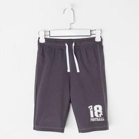 Шортики для мальчика, цвет серый, рост 128 см