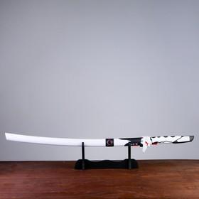 Сув. изделие Катана на подставке, белая в стиле Аниме, 104см, клинок 68см