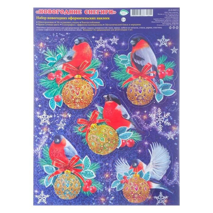 """Набор наклеек """"Новогодние снегири"""" металлизация, 24 х 33 см"""