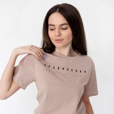 "T-shirt women's KAFTAN ""Right"", beige, p-p 40-42"