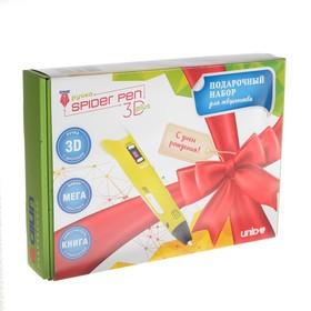 Подарочный набор, 3D ручка + трафарет + пластик PLA 10 цветов по 10 м (желтый светящийся)