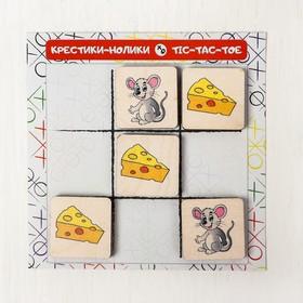 Крестики-нолики «Мышка и сыр»