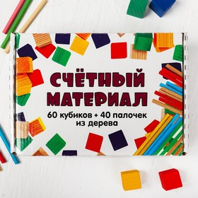 Счётный материал, 100 эл-в: палочки 40 шт. + кубики 60 шт.