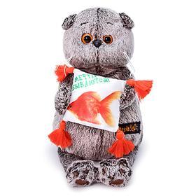 Мягкая игрушка «Басик с подушкой. Золотая рыбка», 19 см