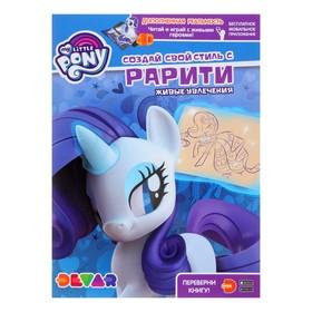 Живые увлечения «Мой маленький пони. Создай свой стиль с Рарити»