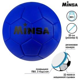 Мяч футбольный MINSA, размер 5, 32 панели, 3 слойный, цвет синий, 350 г