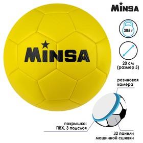 Мяч футбольный MINSA, размер 5, 32 панели, 3 слойный, цвет жёлтый, 350 г