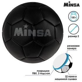 Мяч футбольный MINSA, размер 2, 32 панели, 3 слойный, цвет чёрный, 150 г