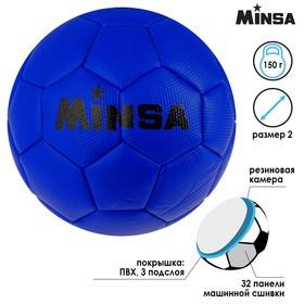 Мяч футбольный MINSA, размер 2, 32 панели, 3 слойный, цвет синий, 150 г