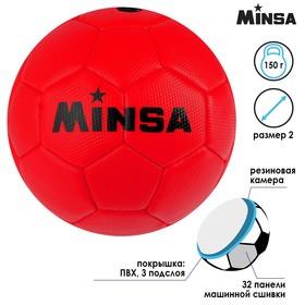 Мяч футбольный MINSA, размер 2, 32 панели, 3 слойный, цвет красный, 150 г