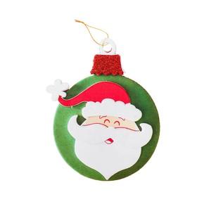 Набор для творчества - создай ёлочное украшение «Улыбающийся Дед Мороз»