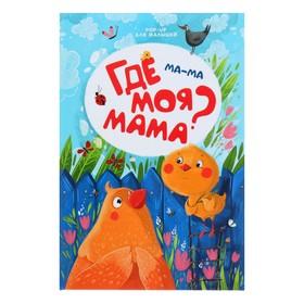 Книжка-панорамка POP-UP для малышей «Ма-ма. Где моя мама?»