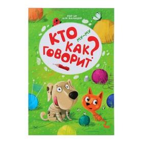 Книжка-панорамка POP-UP для малышей «Му-му. Кто как говорит?»