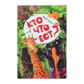 Книжка-панорамка POP-UP для малышей «Ням-ням. Кто что ест?»