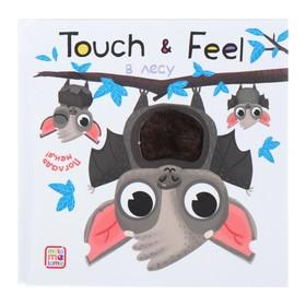 Книжки Touch & feel «В лесу»