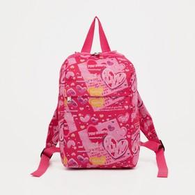 Рюкзак детский, отдел на молнии, 2 наружных кармана, цвет розовый