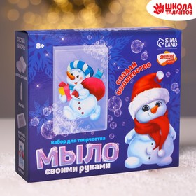 """A set of """"Soap with your hands. Snowman with Christmas tree"""""""