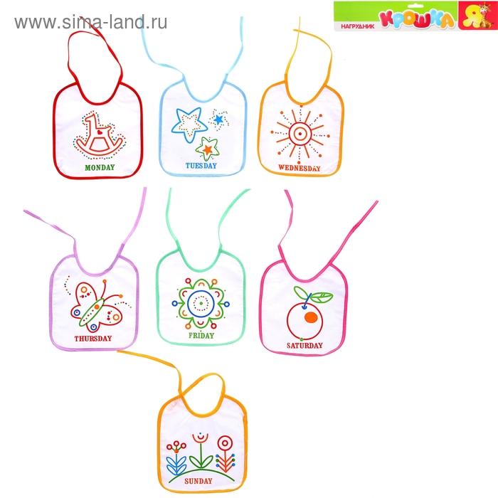 Набор нагрудников «Неделька», из клеёнки, на завязках, 7 шт., цвета МИКС