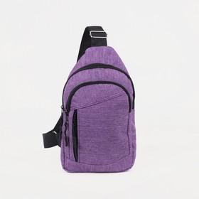 Сумка молодёжная, 2 отдела на молниях, наружный карман, цвет сиреневый - фото 65955