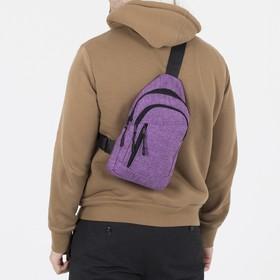 Сумка молодёжная, 2 отдела на молниях, наружный карман, цвет сиреневый - фото 65956