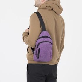 Сумка молодёжная, 2 отдела на молниях, наружный карман, цвет сиреневый - фото 65957