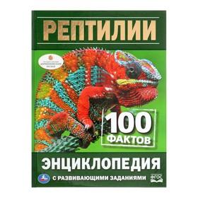 Энциклопедия с развивающими заданиями «Рептилии»