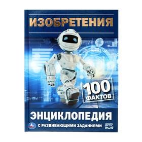 Энциклопедия с развивающими заданиями «Изобретения»