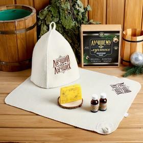 """Подарочный набор """"Лучшему из лучших"""": шапка, коврик, 2 масла, мыло"""