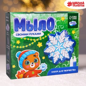 """A set of """"Soap with your hands. Snowflake"""""""