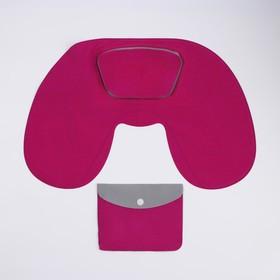 Подушка-воротник для шеи, с подголовником, надувная, в чехле, 43 × 28 см, цвет МИКС - фото 4639292