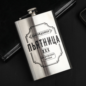 Фляжка «Пьятница», 270 мл - фото 1954670