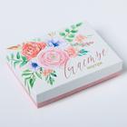 Коробочка подарочная «Счастье внутри», 10,5 х 14 х 3,5 см
