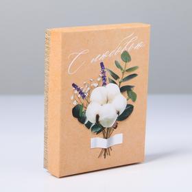 Коробочка подарочная «С Любовью», 10,5 х 14 х 3,5 см в Донецке
