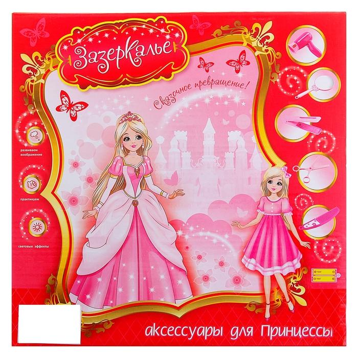 """Набор парикмахера """"Аксессуары для принцессы"""": фен, зеркальце, щипцы для завивки, расческа"""