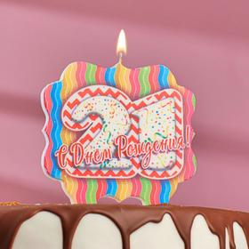 "Свеча для торта цифра ""21"", ГИГАНТ"