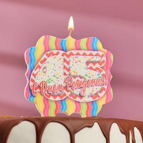 "Свеча для торта цифра ""45"", ГИГАНТ"