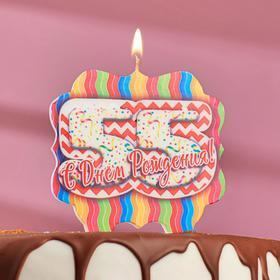 "Свеча для торта цифра ""55"", ГИГАНТ"
