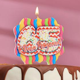 "Свеча для торта цифра ""65"", ГИГАНТ"