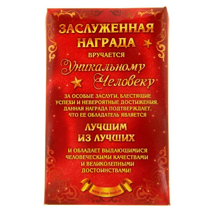 """Звезда """"Золотой папа"""""""