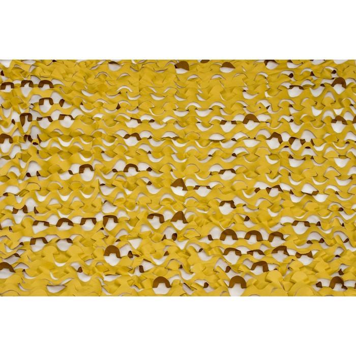 Маскировочная сеть «Лайт», 2 × 5 м, бежевая/светло-бежевая