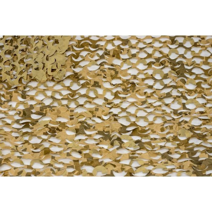 Маскировочная сеть «Пейзаж. Камыш 3D», 2,2 × 3 м, охра/светло-серая