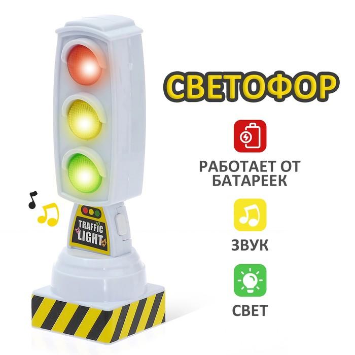 Светофор «Город», работает от батареек, световые эффекты, цвета МИКС
