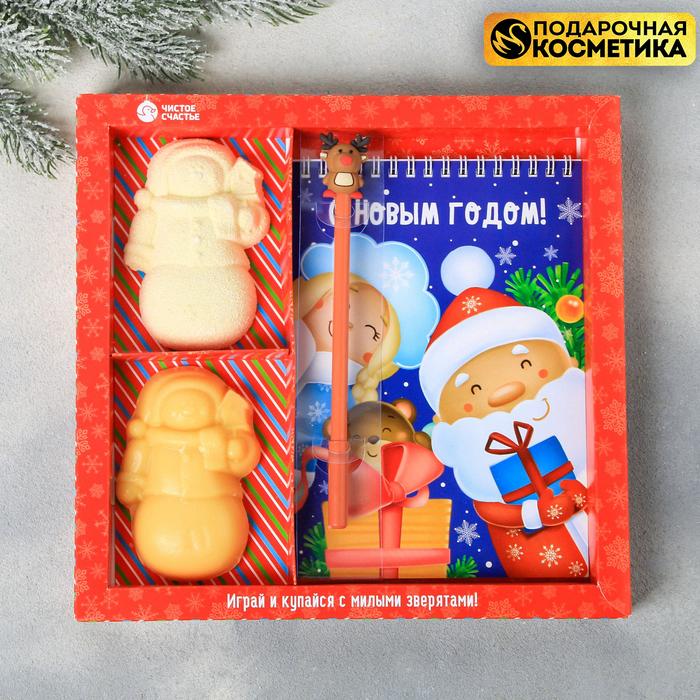 """Детский набор """"С Новым годом!"""": блокнот, ручка, мыло, бурлящий шар"""